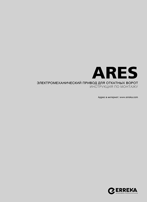 Інструкція по експлуатації привору ARES