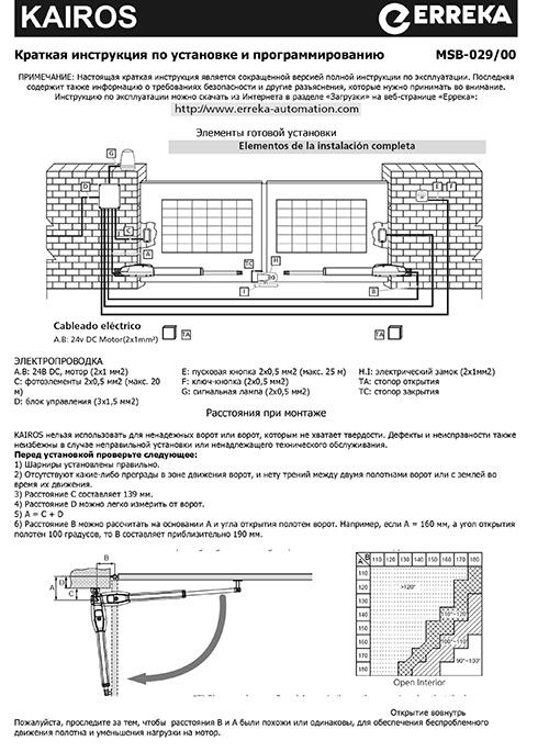 Інструкція по експлуатації привору KAIROS