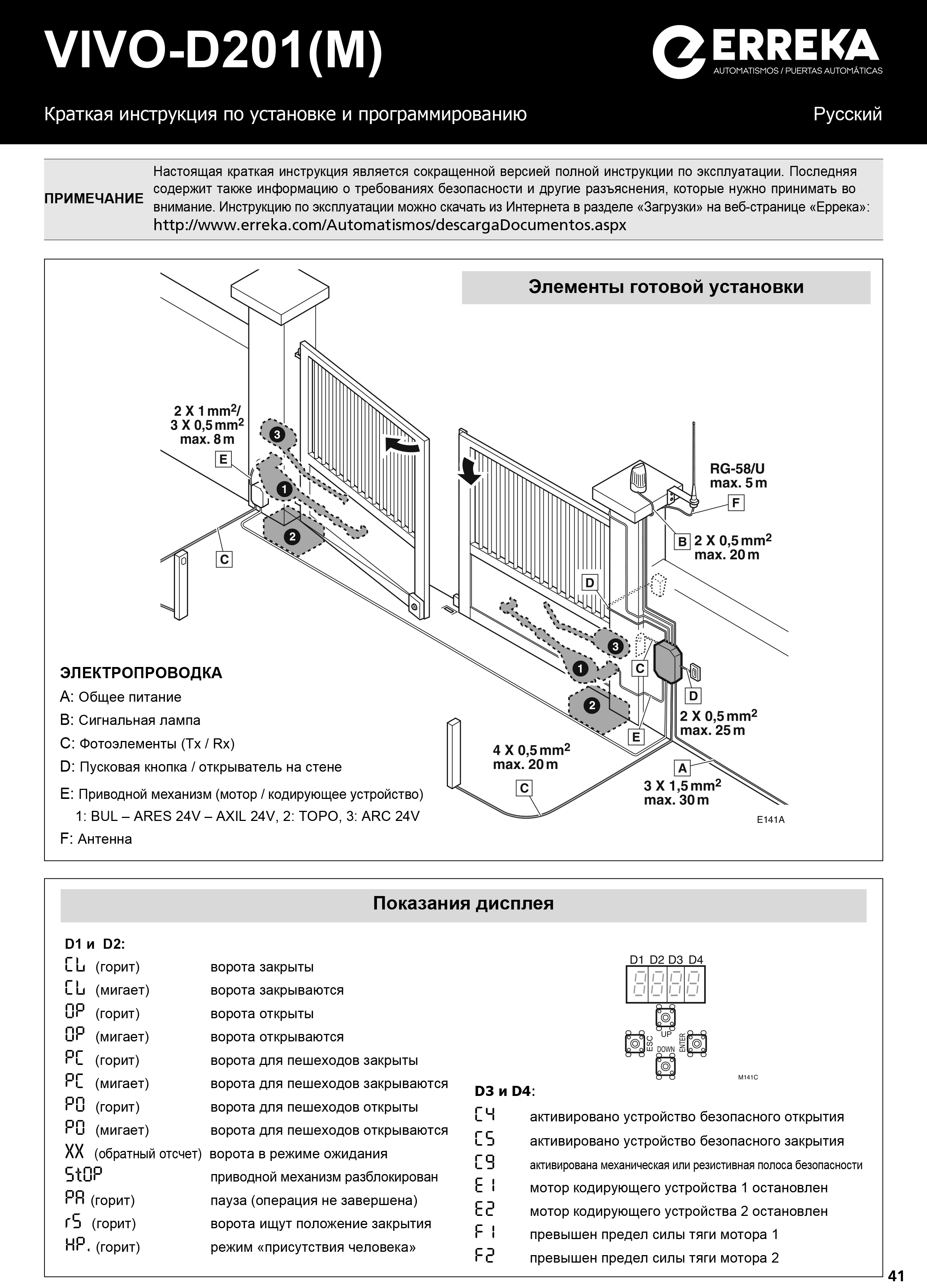 Інструкція по експлуатації привору VIVO__D103