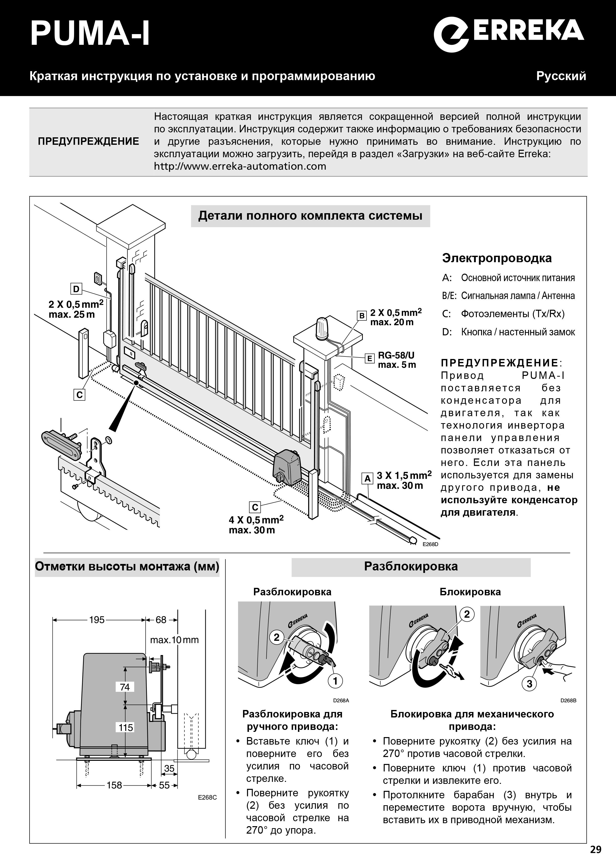 Інструкція по експлуатації  привору PUMA-I
